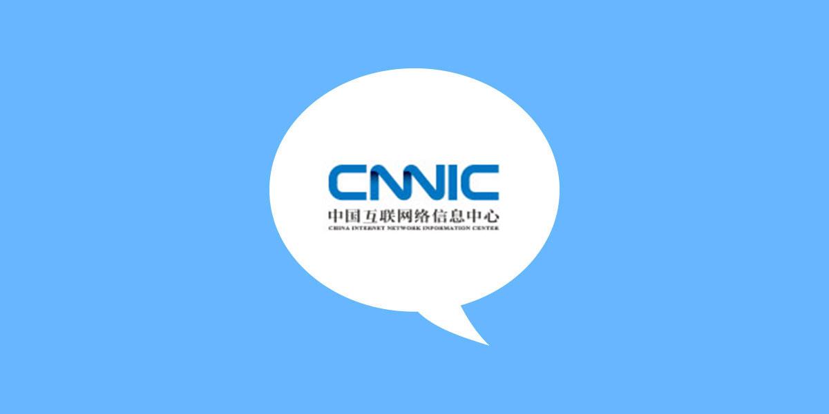 2018CNNIC互联网统计报告.jpg